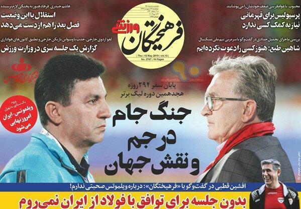 صفحه اول روزنامه های ورزشی 26 اردیبهشت ایران