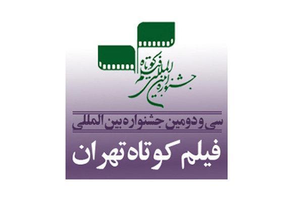 نمایش 20 فیلم در بخش ویدیو آرت جشنواره فیلم کوتاه تهران
