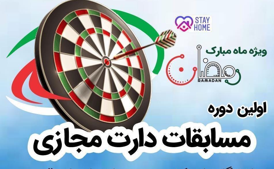 اولین دوره مسابقات دارت مجازی دانشگاهیان کشور برگزار می شود