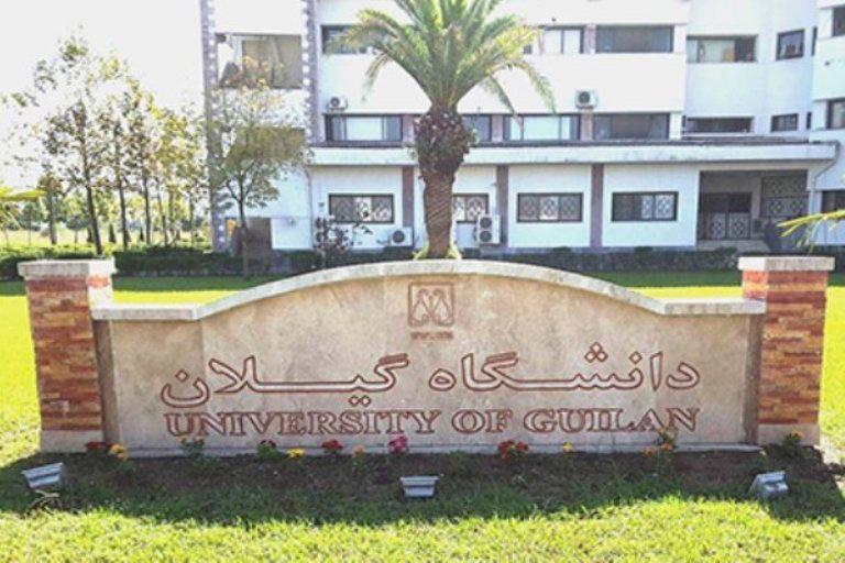 امکان برررسی در خواست های آموزشی دانشجویان دانشگاه گیلان به صورت غیر حضوری فراهم شد