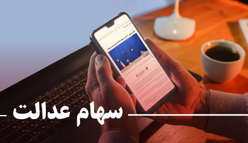 سهام عدالت چه کسانی فروخته می گردد؟ ، بازگشایی نماد شرکت های سرمایه گذاری در 11 استان
