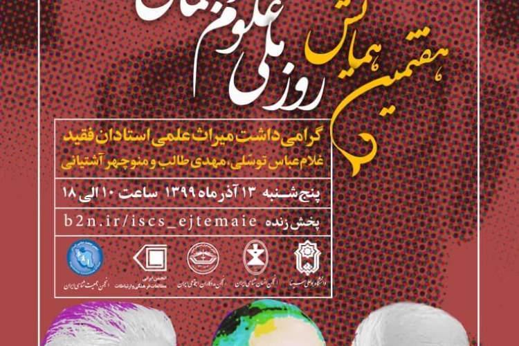 هفتمین همایش روز ملی علوم اجتماعی ایران، فردا برگزار می گردد