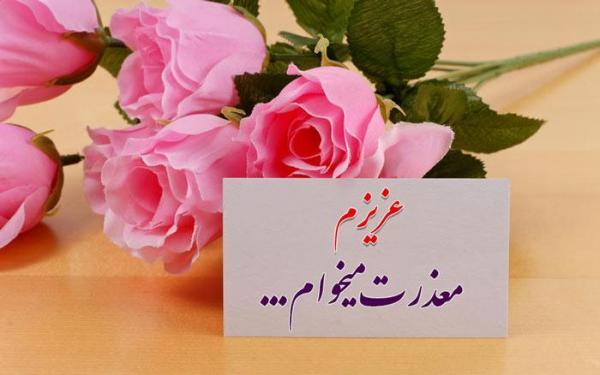 مجموعه متن و پیغام عذرخواهی عاشقانه