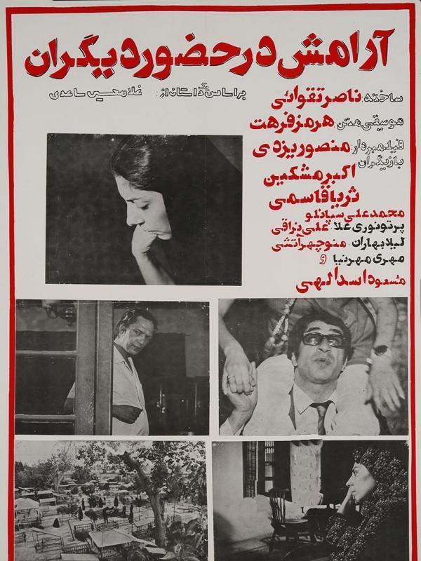 آرامش در حضور دیگران؛ سینمای ایران یک شانس تاریخی را از دست داد