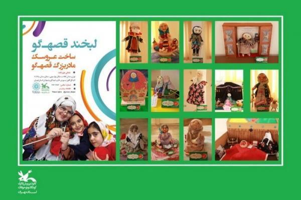 خبرنگاران جشنواره لبخند قصه گو به ایستگاه پایانی رسید