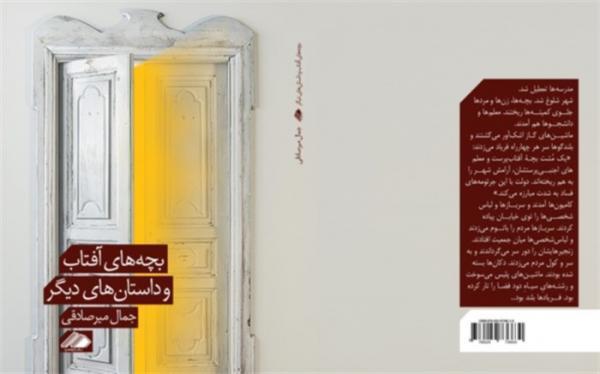 دومین اثر جدید جمال میرصادقی در نشر آواهیا به چاپ دوم رسید