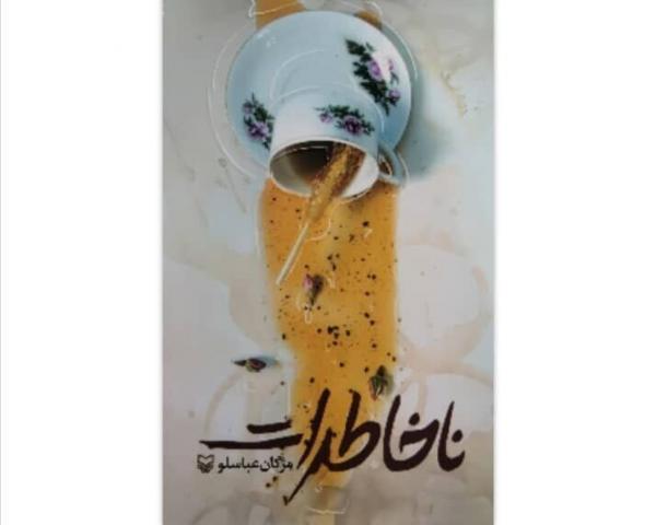 خبرنگاران ناخاطرات مژگان عباسلو خواندنی شد
