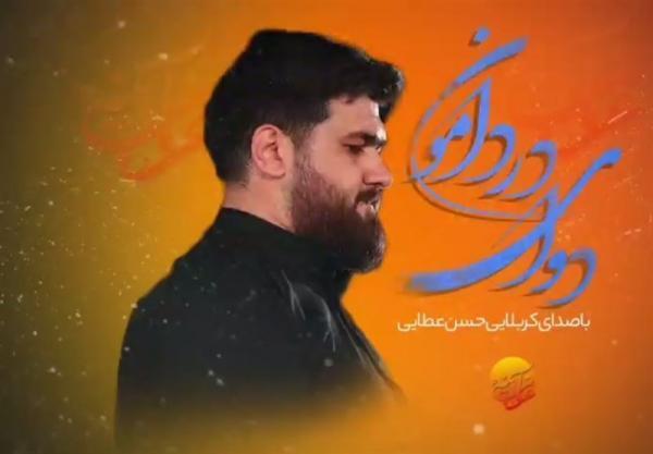 نماهنگ عربی فارسی دوای دردامون با صدای حسن عطایی منتشر شد