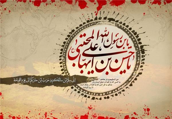 پخش 2 ویژه برنامه به مناسبت شهادت امام حسن (ع) از رادیو نمایش